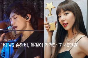 """비 vs 손담비, 목걸이 가격만 '7146만원'…""""어디 거길래?"""""""