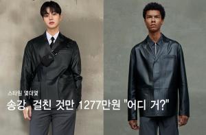 """송강, 걸친 것만 '1277만원'…""""스타일도 대세"""""""