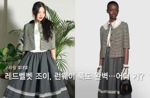 레드벨벳 조이, '907만원' 런웨이 패션도 '완벽'…모델 룩 보니