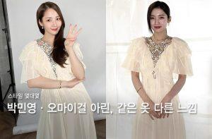박민영-오마이걸 아린, 같은 옷 입었네…시원한 뒤태 '눈길'