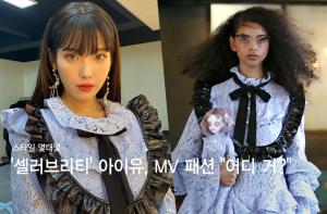 """'셀러브리티' 아이유, MV 속 런웨이 의상 """"어디 거?"""""""