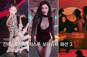 선미, '초밀착+시스루' 보디슈트에 꽂혔다…아찔한 패션 보니