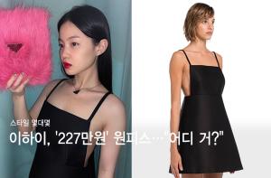 """이하이, 가슴선 드러낸 '227만원' 원피스…""""어디 거?"""""""