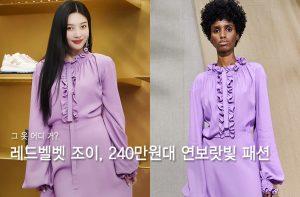 """레드벨벳 조이, '240만원대' 싱그러운 보랏빛 패션…""""어디 거?"""""""