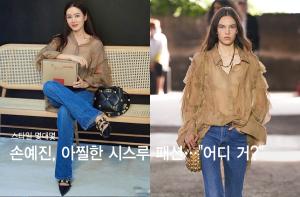 """'현빈♥' 손예진, 아찔한 시스루 셔츠에 청바지…""""어디 거?"""""""