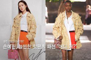 '현빈♥' 손예진, '1754만원대' 늘씬한 핫팬츠 패션…어디 거?