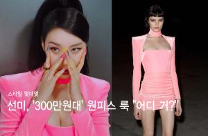 """선미, 볼륨감 드러낸 '300만원대' 원피스 룩…""""어디 거?"""""""