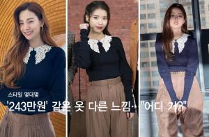 """나나vs아이유vs신세경, '243만원' 같은옷 다른 느낌…""""어디 거?"""""""