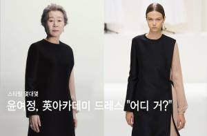 """윤여정, 英아카데미 여우조연상…우아한 드레스 """"어디 거?"""""""