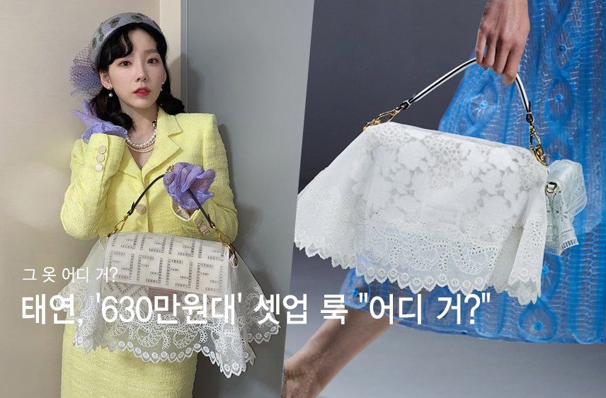 """태연, '630만원대' 셋업 룩 """"어디 거?"""""""