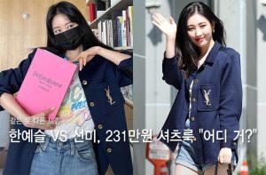 한예슬 vs 선미, '231만원' 셔츠 패션…같은 옷 다른 느낌