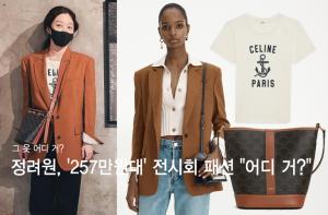 """정려원, '257만원대' 전시회 패션…워너비 룩 """"어디 거?"""""""