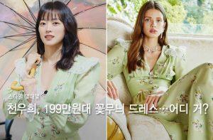 """천우희, '199만원대' 싱그러운 꽃무늬 원피스…""""어디 거?"""""""