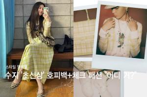 """수지 '초신상' 호피백+체크 스커트 패션…""""어디 거?"""""""