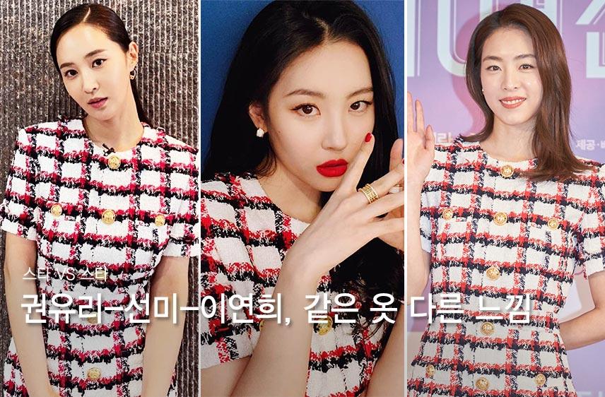 """권유리-선미-이연희, '274만원대' 원피스…""""같은 옷 다른 느낌"""""""