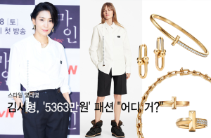 """김서형, 초호화 럭셔리 걸친 '5363만원' 패션 """"어디 거?"""""""