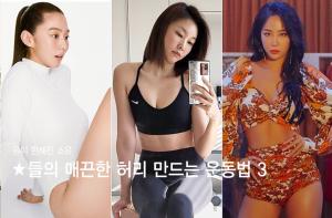 유이 한혜진 소유, ★들의 매끈한 허리 만드는 운동법 3