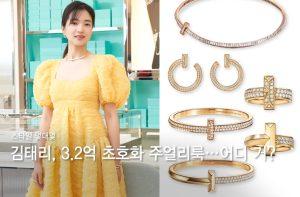 """'3.2억' 주얼리 걸친 김태리, 깜찍한 미니드레스 패션…""""어디 거?"""""""