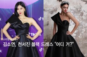 """'펜하' 김소연, 천서진 실물 등장…블랙 드레스 """"어디 거?"""""""