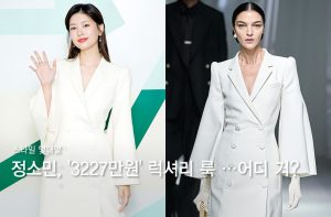 """정소민, '3227만원' 럭셔리한 화이트룩…""""어디 거?"""""""