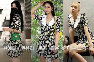 한예슬·권유리·로제, '301만원' 미니원피스…같은 옷 다른 느낌