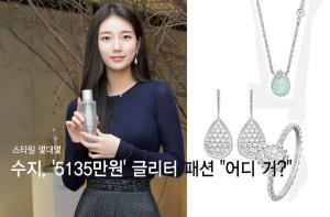 """수지, 걸친 아이템만 '5135만원'…글리터 패션 """"어디 거?"""""""