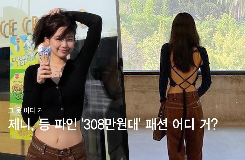제니, 등 훤히 드러낸 '308만원대' 패션…어디 거?