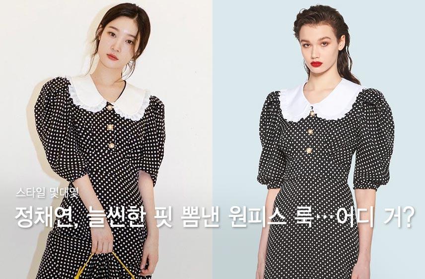 정채연, 늘씬한 핏 뽐낸 '650만원' 원피스 패션…어디 거?