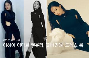 """이하이·이다희·권유리, '211만원' 컷아웃 드레스…""""어디 거?"""""""