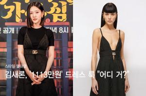 """김새론, 성숙미 물씬 풍긴 '1113만원' 드레스 룩…""""어디 거?"""""""