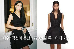 블랙핑크 지수, 각선미 강조한 '1720만원' 드레스 패션…어디 거?