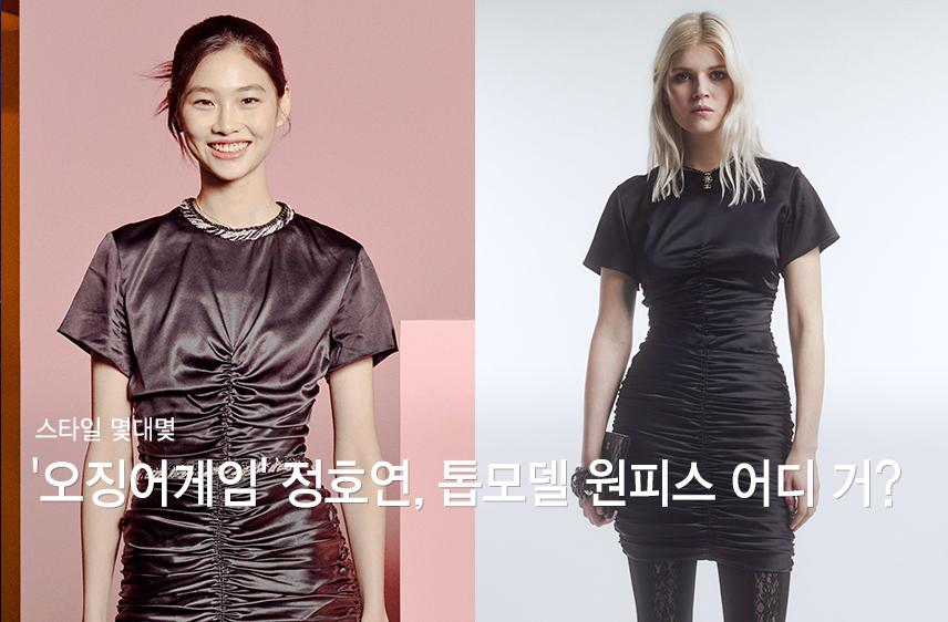 """'오징어게임' 정호연, 톱모델 다운 원피스 핏…""""어디 거?"""""""