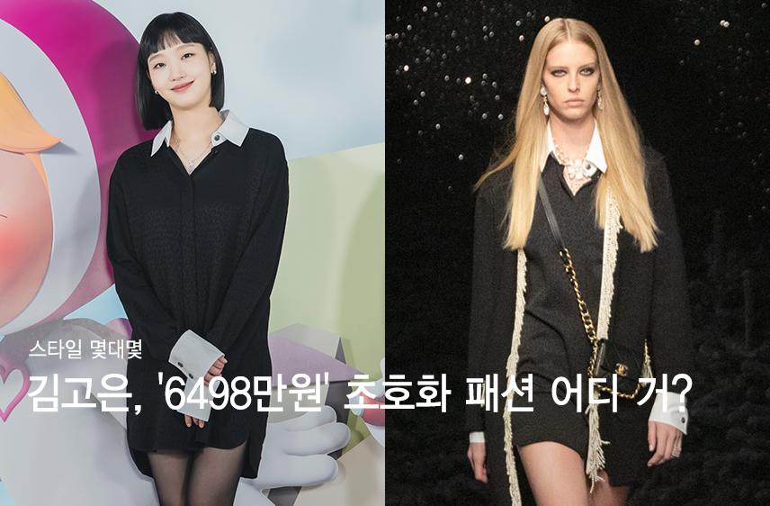 김고은 VS 모델, '6498만원' 초호화 원피스 패션…어디 거?