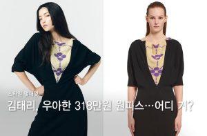 """김태리, 히메컷+우아한 '318만원대' 드레스…""""어디 거?"""""""