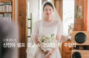 """신민아, '2500만원' 주얼리 두른 셀프 웨딩 룩…""""어디 거?"""""""