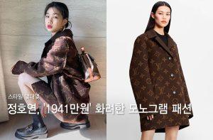 """'대세' 정호연, 화려한 모노그램 패션…""""걸친 것만 1941만원"""""""