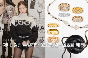 제니, 아찔한 핫팬츠 패션…걸친 주얼리만 3629만원 '깜짝'