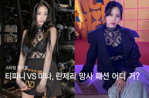 """티파니 vs 트와이스 미나, 속옷 드러낸 망사 패션…""""어디 거?"""""""