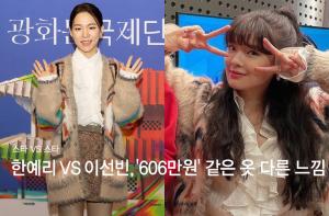 """한예리 vs 이선빈, '606만원대' 같은 옷 다른 느낌…""""어디 거?"""""""