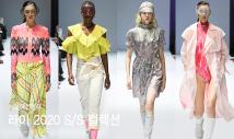 해녀의 세련된 재해석…'라이' 2020 S/S 컬렉션