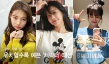 수지·현아 Pick!…유치할수록 예쁜 '캐릭터' 패션
