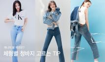 """""""제니의 봄 패션은?""""…체형별 청바지 고르는 TIP"""