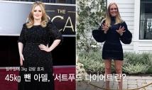 45㎏ 뺀 아델의 비결…'서트푸드 다이어트'란?
