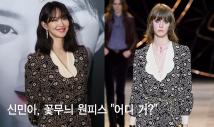 """'디바' 신민아 vs 모델, 꽃무늬 원피스 """"어디 거?"""""""
