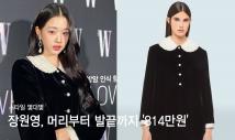 """아이즈원 장원영, 머리부터 발끝까지 '814만원'…""""어디 거?"""""""