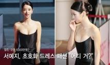 """""""걸친 것만 6300만원?""""…서예지, 초호화 드레스 패션 '깜짝'"""