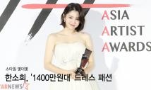 """한소희, '1400만원대' 드레스 패션…""""어디 거?"""""""