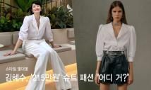 """김혜수, 감각적인 '215만원' 화이트 슈트 패션…""""어디 거?"""""""