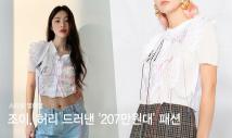 """레드벨벳 조이, 허리 드러낸 '207만원대' 패션…""""어디 거?"""""""