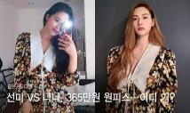 """선미 vs 나나, '365만원' 꽃무늬 원피스…""""같은 옷 다른 느낌"""""""